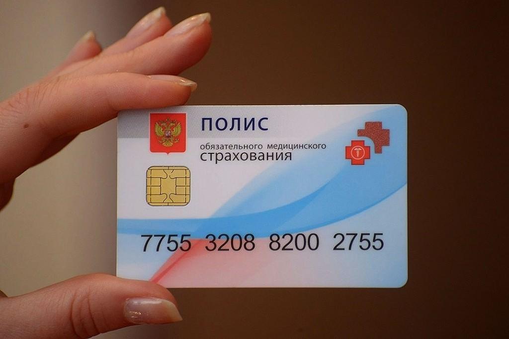 Нет регистрации в москве как получить омс миг