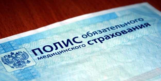 МРТ бесплатно по полису ОМС в Москве