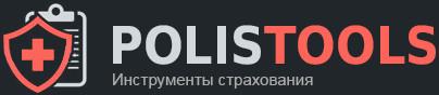 PolisTools - инструменты страхования