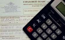 Калькулятор и страховой полис