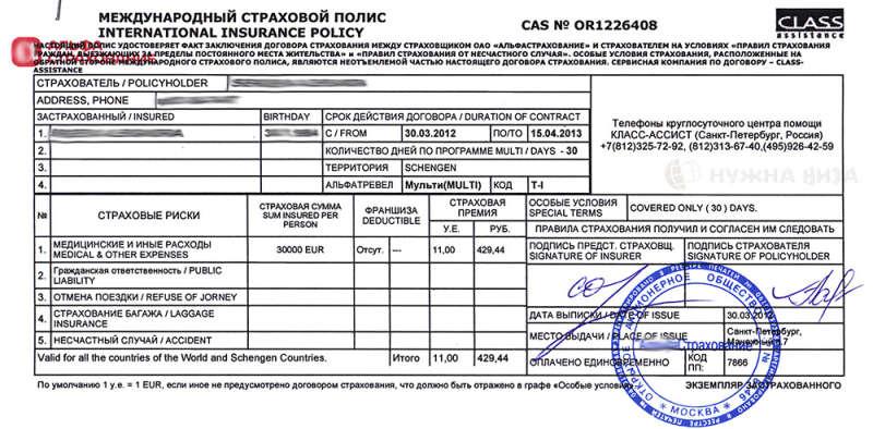 Медицинская страховка для шенгенской визы санкт-петербург шофёрская медицинская комиссия санкт-петербург