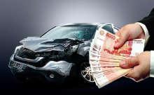 Разбитый автомобиль и деньги